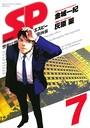 SP 警視庁警備部警護課第四係 (7)