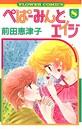 ぺぱーみんと・エイジ (8)
