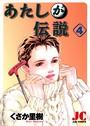 あたしが伝説 (4)