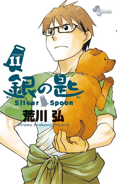 銀の匙 Silver Spoon (11)