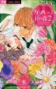 カヲルくんと花の森 (2)