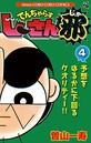 でんぢゃらすじーさん邪 (4)