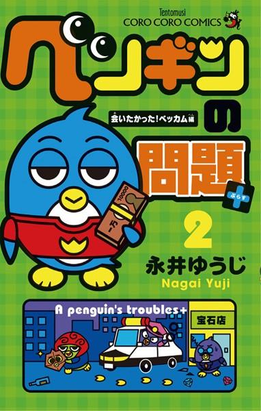 ペンギンの問題+ (2)