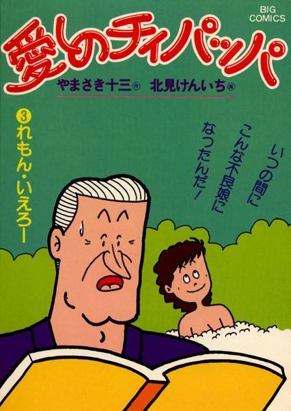 愛しのチィパッパ (3)
