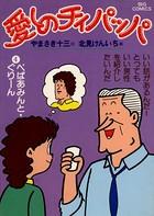 愛しのチィパッパ (4)