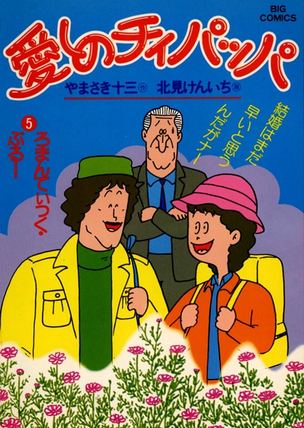 愛しのチィパッパ (5)