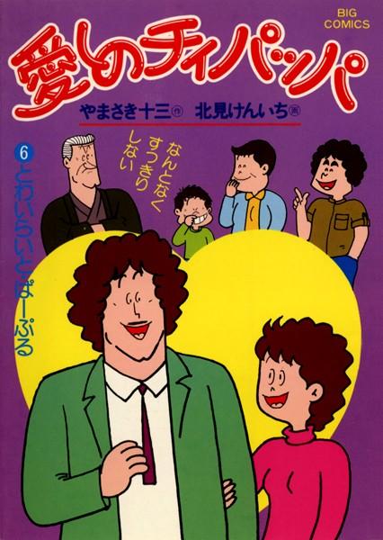 愛しのチィパッパ (6)