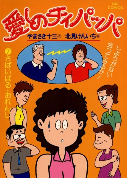 愛しのチィパッパ (7)