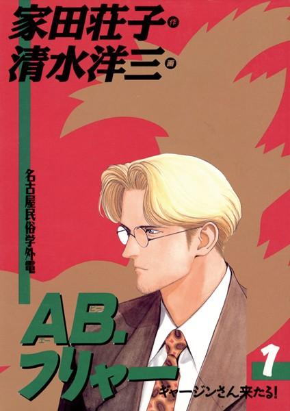 AB.フリャー (1)