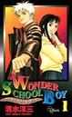 WONDER SCHOOL BOY (1)