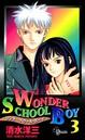 WONDER SCHOOL BOY (3)