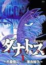 タナトス〜むしけらの拳〜 (1)