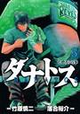 タナトス〜むしけらの拳〜 (3)