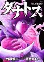 タナトス〜むしけらの拳〜 (6)