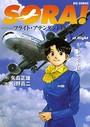 SORA!-フライト・アテンダント物語- (1)