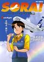 SORA!-フライト・アテンダント物語- (2)