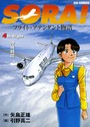 SORA!-フライト・アテンダント物語- (4)