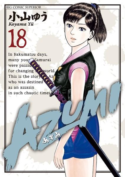 AZUMI-あずみ- 18