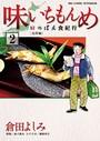 味いちもんめ にっぽん食紀行 2