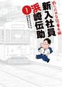 釣りバカ日誌番外編 新入社員 浜崎伝助 (1)