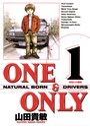ONE&ONLY 新装版 (1)