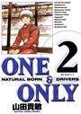 ONE&ONLY 新装版 (2)
