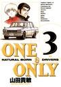 ONE&ONLY 新装版 (3)