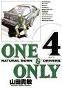 ONE&ONLY 新装版 (4)