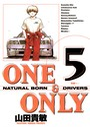 ONE&ONLY 新装版 (5)