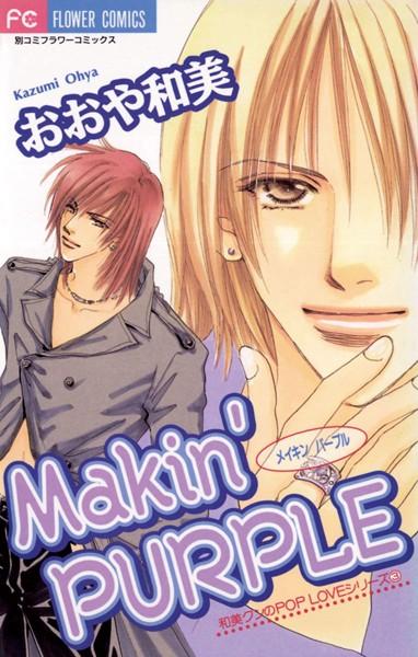 Makin' PURPLE (1)