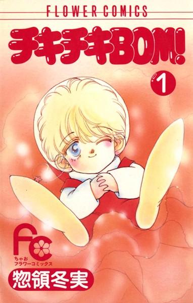 チキチキBOM! (1)