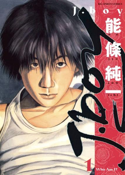 J. boy (1)