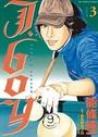 J.boy セカンドシーズン (3)