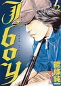 J.boy セカンドシーズン (2)
