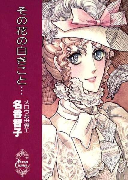 その花の白きこと (1)