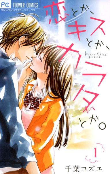 恋とか、キスとか、カラダとか。 (1)