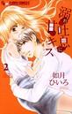 溺れる吐息に甘いキス (2)