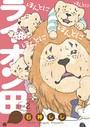 ほんとにほんとにほんとにほんとにライオン田 (2)