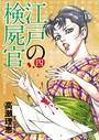 江戸の検屍官 (4)