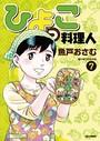 ひよっこ料理人 (7)