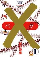 X-ペケ-