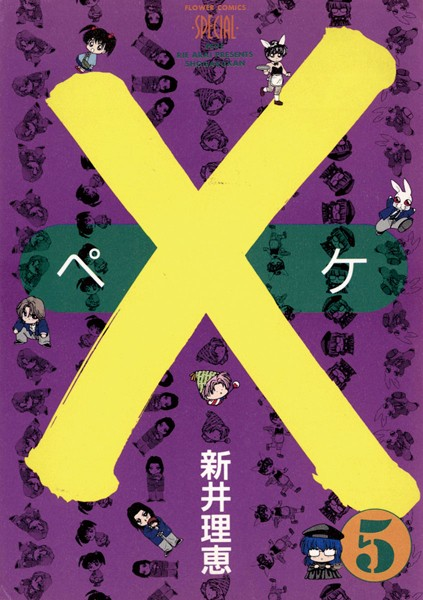 ×-ペケ- (5)