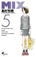 MIX (5)
