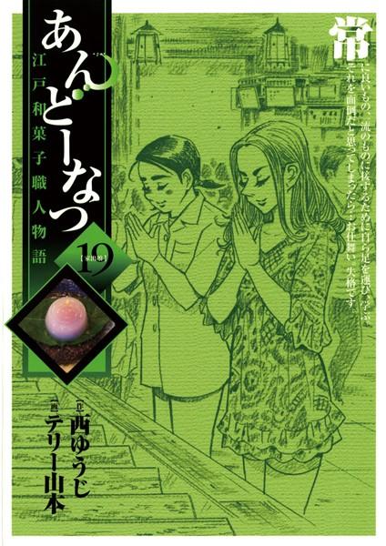 あんどーなつ 江戸和菓子職人物語 (19)