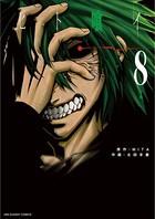 ヒト喰イ (8)