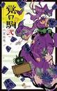 覚の駒 (2)