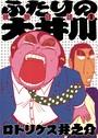 ふたりの大井川 就職日誌 (1)