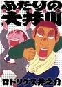 ふたりの大井川 就職日誌 (2)