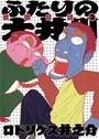 ふたりの大井川 就職日誌 (3)