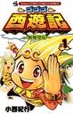 ゴゴゴ西遊記 -新悟空伝- (1)